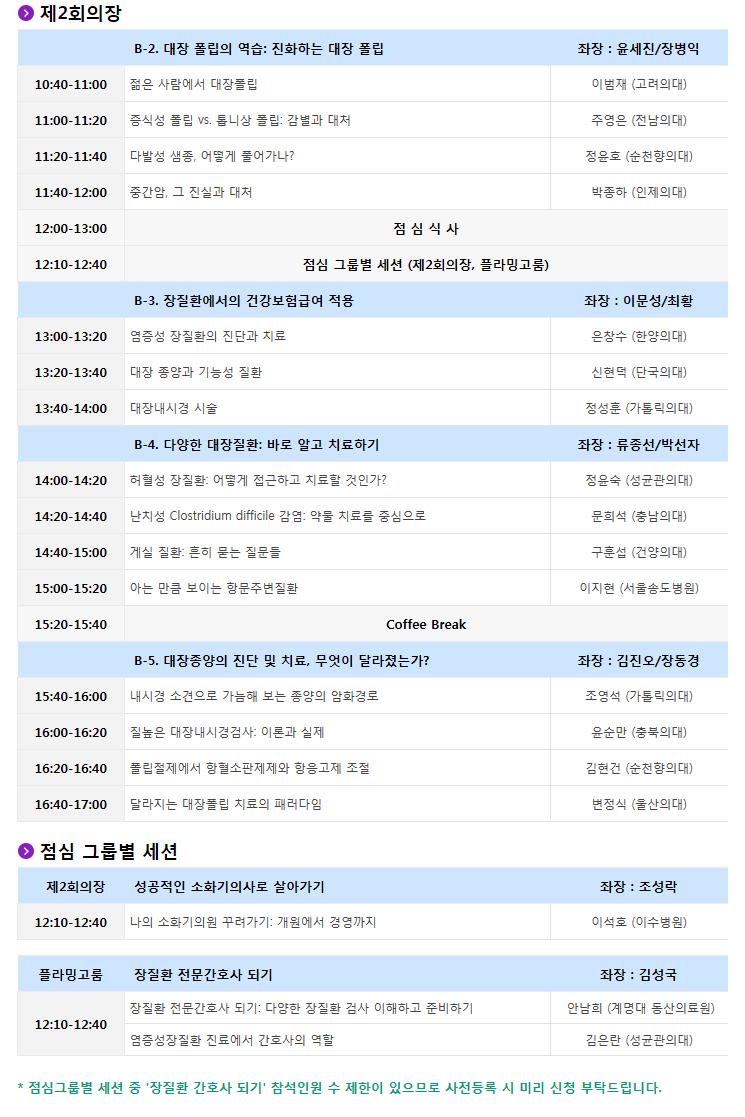 2016년 대한장연구학회 연수강좌 안내 - 사전등록마감:9월12일(월)